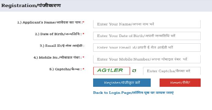 UP Jhatpat Connection UPPCL Yojana Registration Form