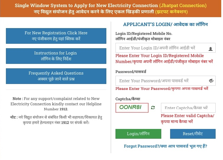UP Jhatpat Connection UPPCL Login