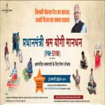Pradhan Mantri Shram Yogi Maan-dhan Yojana