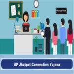 UP Jhatpat Connection UPPCL Yojana