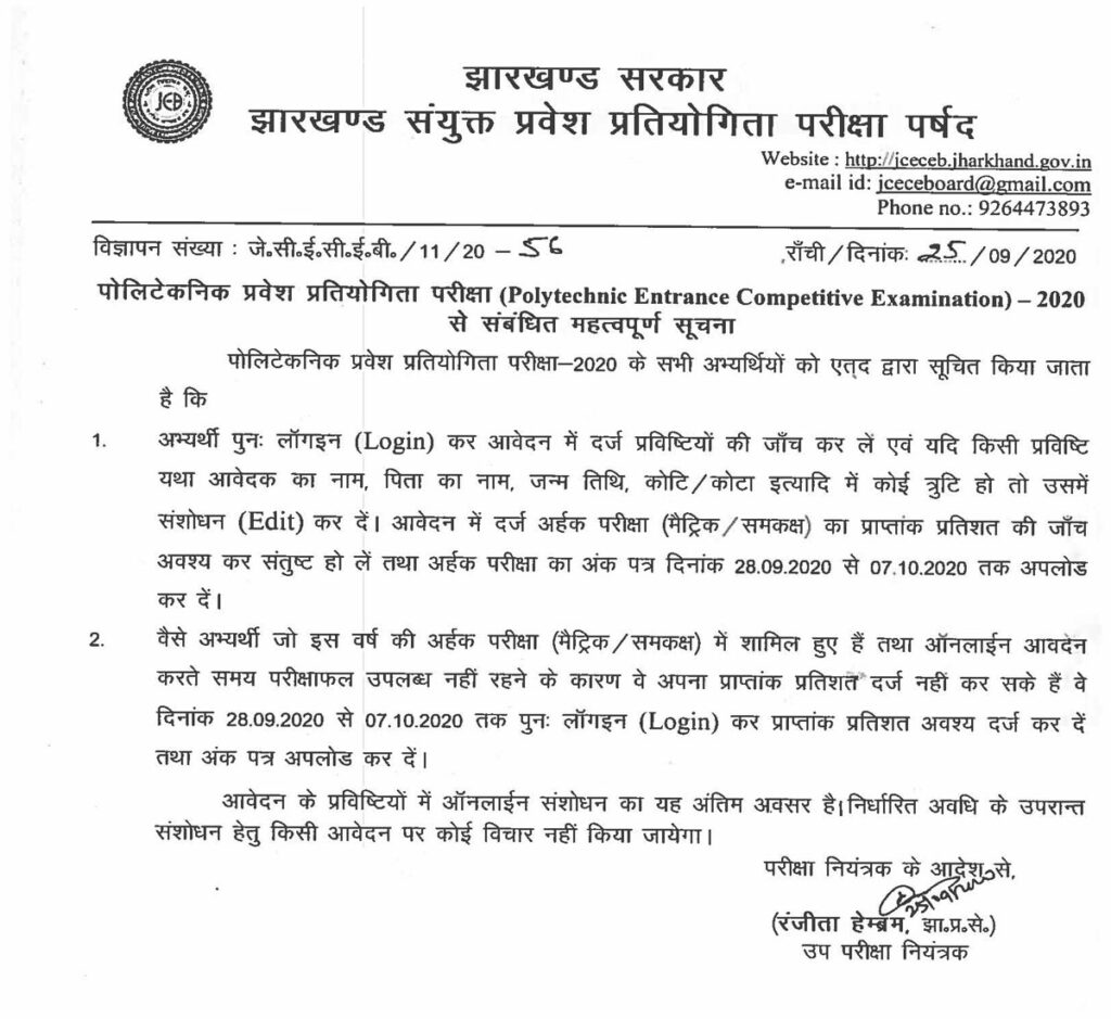 Jharkhand Polytechnic Entrance Exams Notice
