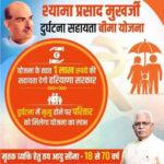 Dr Shyama Prasad Mukherjee Accident Scheme