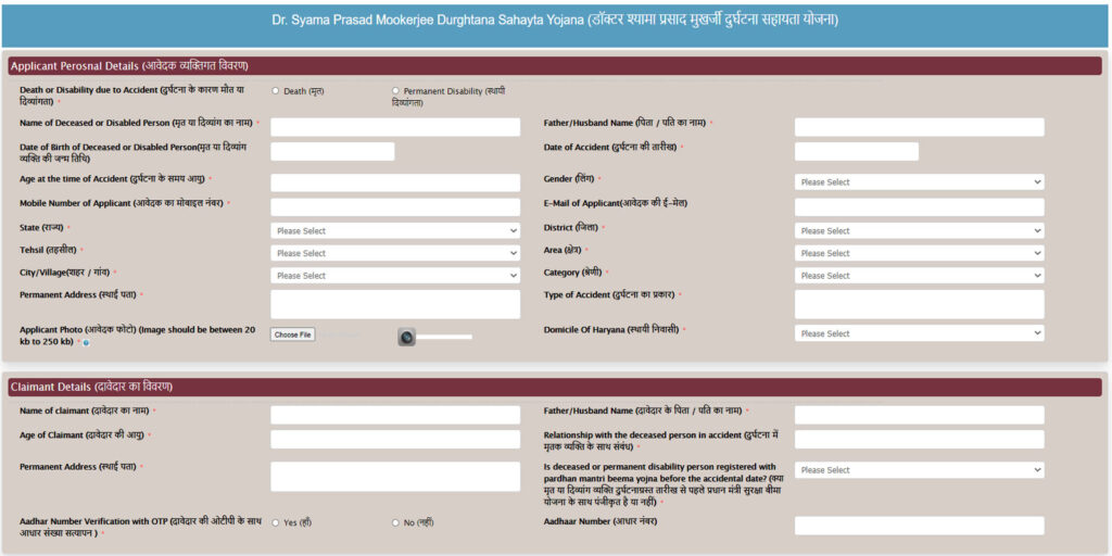 Dr Shyama Prasad Mukherjee Accident Scheme Application Form