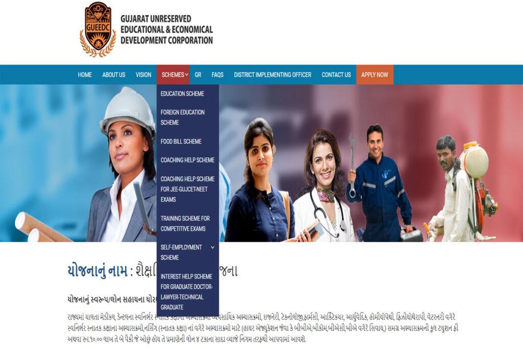 Gujarat Government Education Schemes