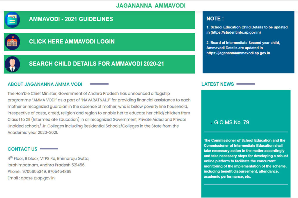 Web Home page for Amma Vodi Beneficiary List