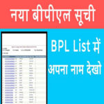 BPL List