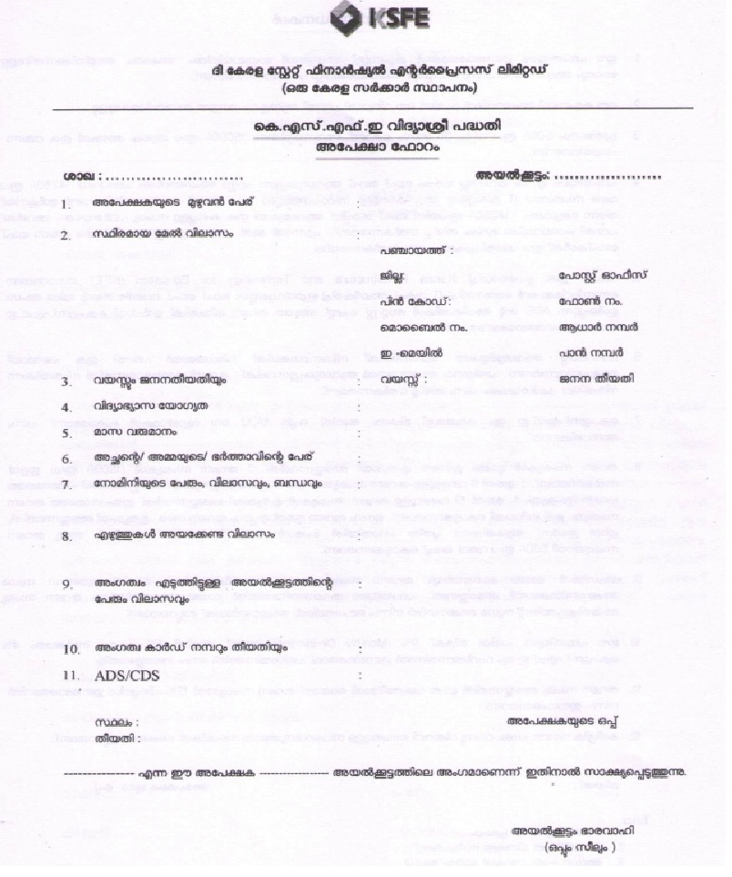 Kerala KSFE Laptop Scheme Application Form