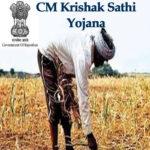 Mukhyamantri Krishak Sathi Yojana Rajasthan