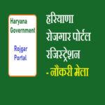 Rojgar Portal Haryana