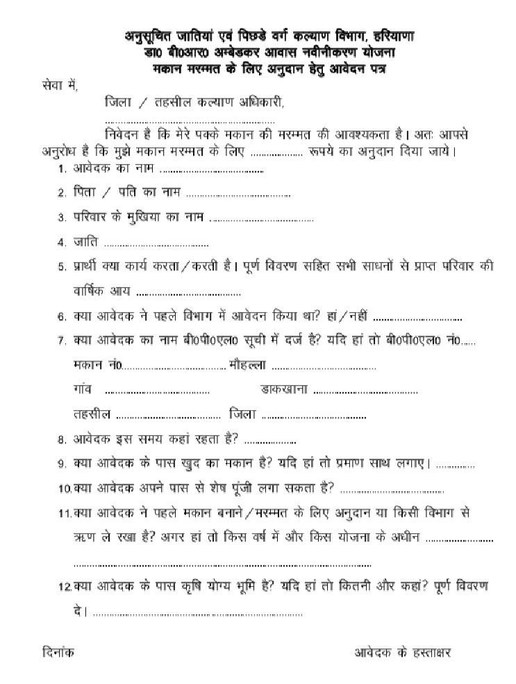 Dr. B.R Ambedkar Awas Navinikarn Yojana Application Form