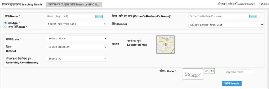Telangana Voter ID Search By Name