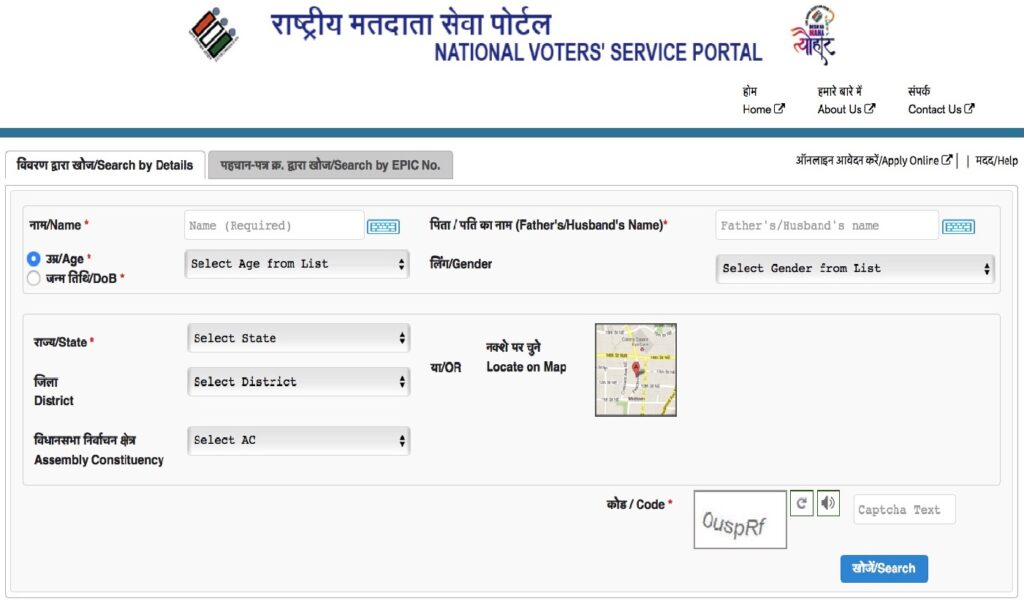 Rajasthan Voter ID Search By Name