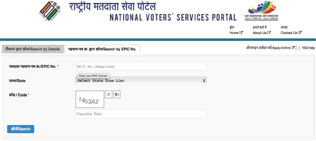 RajasthanVoter ID By EPIC No.