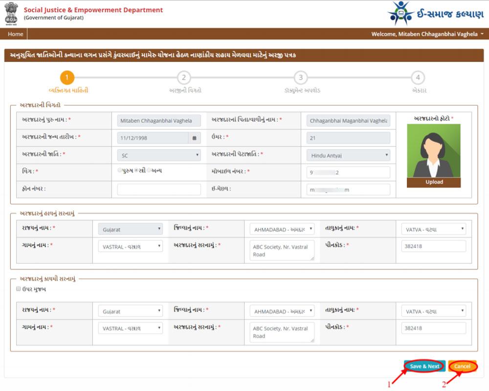 Application for Manav Garima Scheme