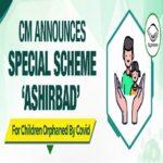 Odisha Ashirwad Yojana
