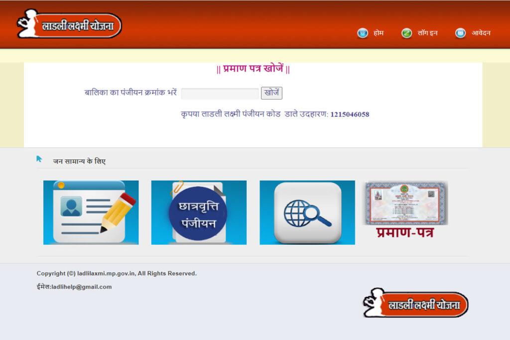 Ladli Laxmi Yojana MP Certificate Search