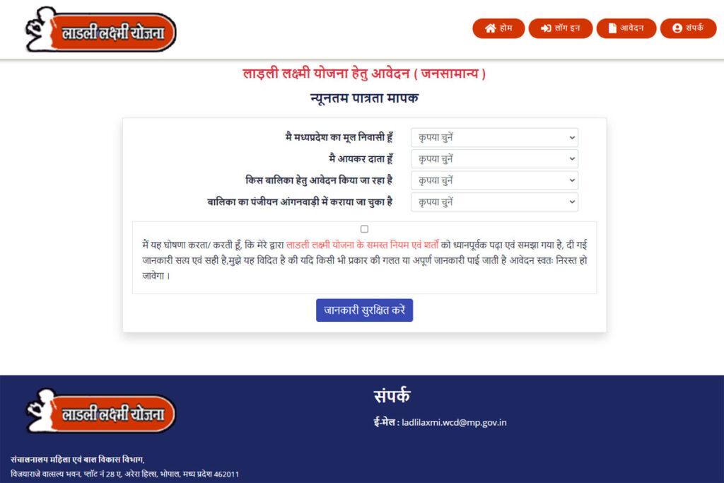 Ladli Laxmi Yojana MP Registration