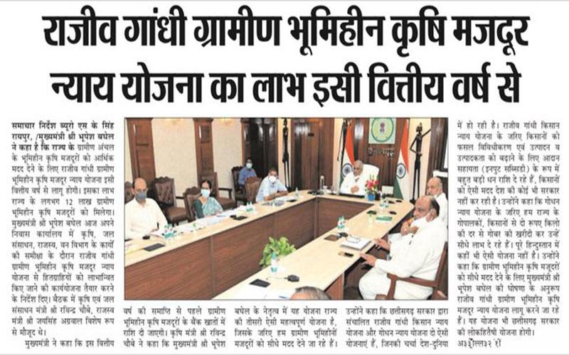 Rajiv Gandhi Bhumihin Nyay Yojana News